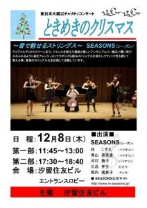 seasons-shiodome